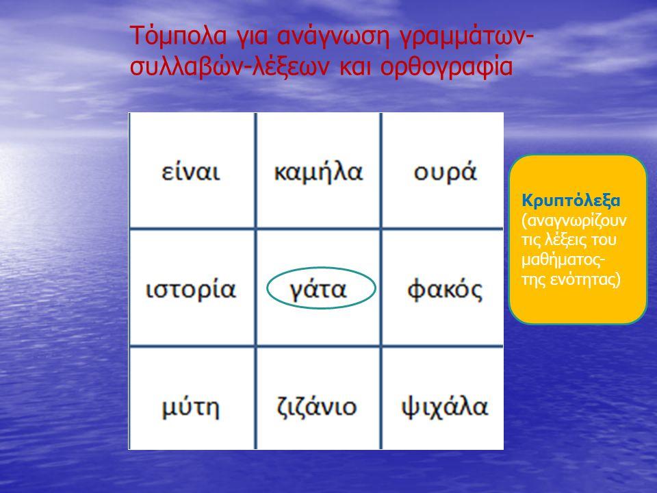 Τόμπολα για ανάγνωση γραμμάτων- συλλαβών-λέξεων και ορθογραφία Κρυπτόλεξα (αναγνωρίζουν τις λέξεις του μαθήματος- της ενότητας)