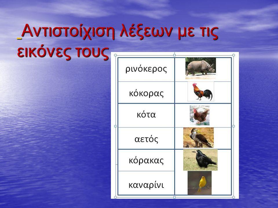 Αντιστοίχιση λέξεων με τις εικόνες τους Αντιστοίχιση λέξεων με τις εικόνες τους