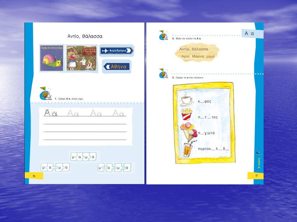 Τεχνικές αξιολόγησης Αρχική ή διαγνωστική Ανταπόκριση και συμμετοχή του παιδιού στην επεξεργασία της εικόνας, στην ανάγνωση λέξεων προηγούμενων ημερών κ.λπ.) Διαμορφωτική ή σταδιακή:.