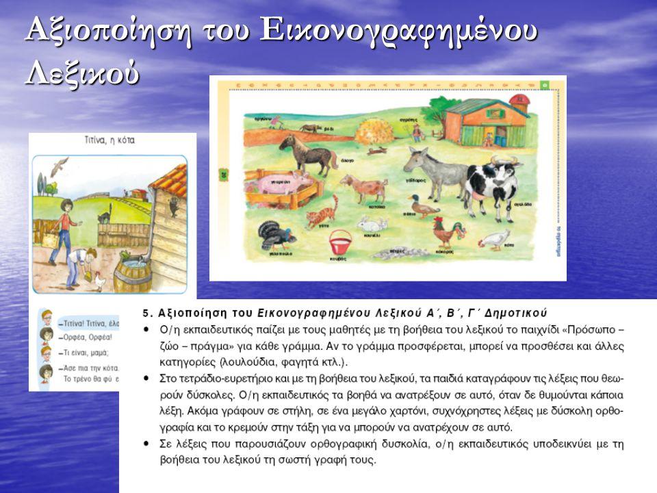 Αξιοποίηση του Εικονογραφημένου Λεξικού Οι μαθητές μπορούν να αναζητήσουν και άλλα ζώα του αγροκτήματος στον αντίστοιχο θεματικό πίνακα του λεξικού κα