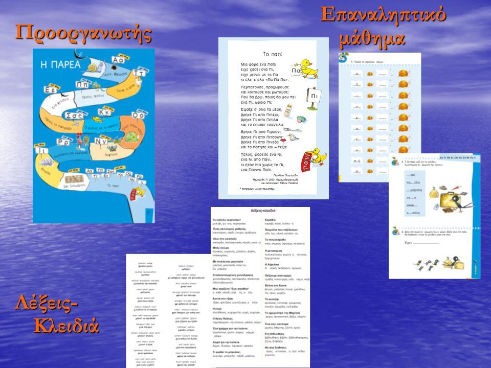 Προοργανωτής Επαναληπτικό μάθημα Λέξεις- Κλειδιά