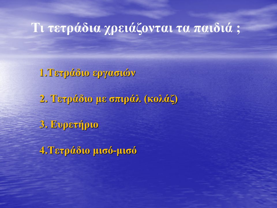 1.Τετράδιο εργασιών 2. Τετράδιο με σπιράλ (κολάζ) 3. Ευρετήριο 4.Τετράδιο μισό-μισό 1.Τετράδιο εργασιών 2. Τετράδιο με σπιράλ (κολάζ) 3. Ευρετήριο 4.Τ