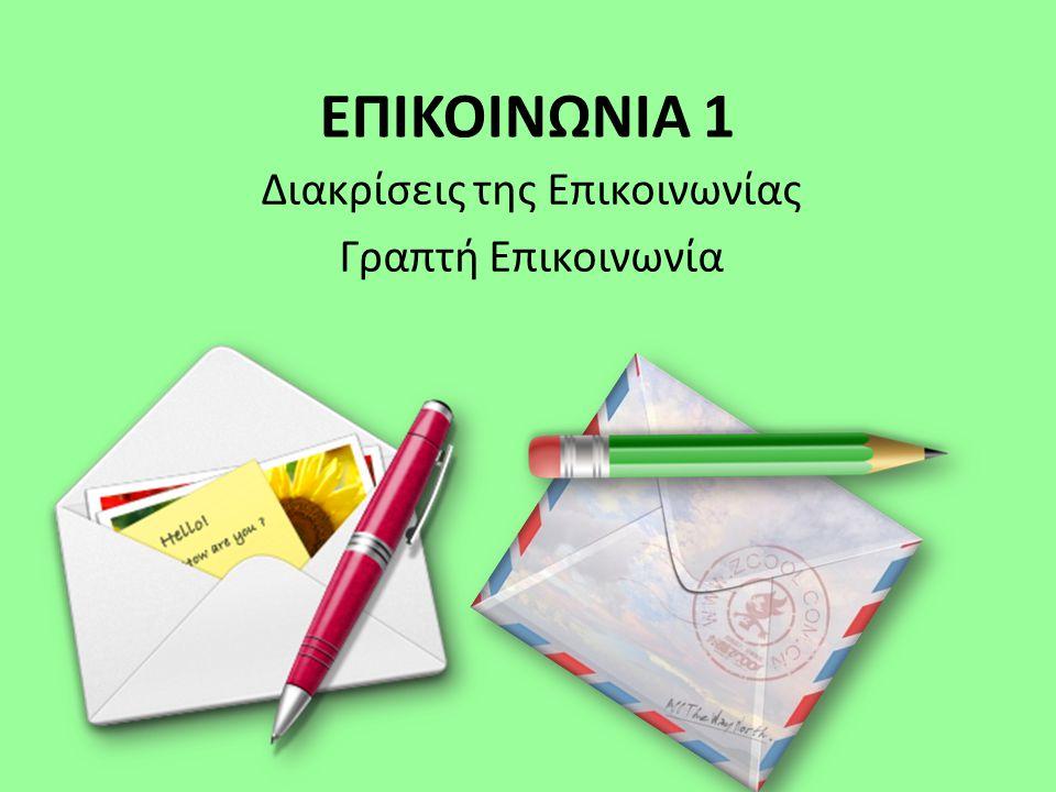 ΕΠΙΚΟΙΝΩΝΙΑ 1 Διακρίσεις της Επικοινωνίας Γραπτή Επικοινωνία