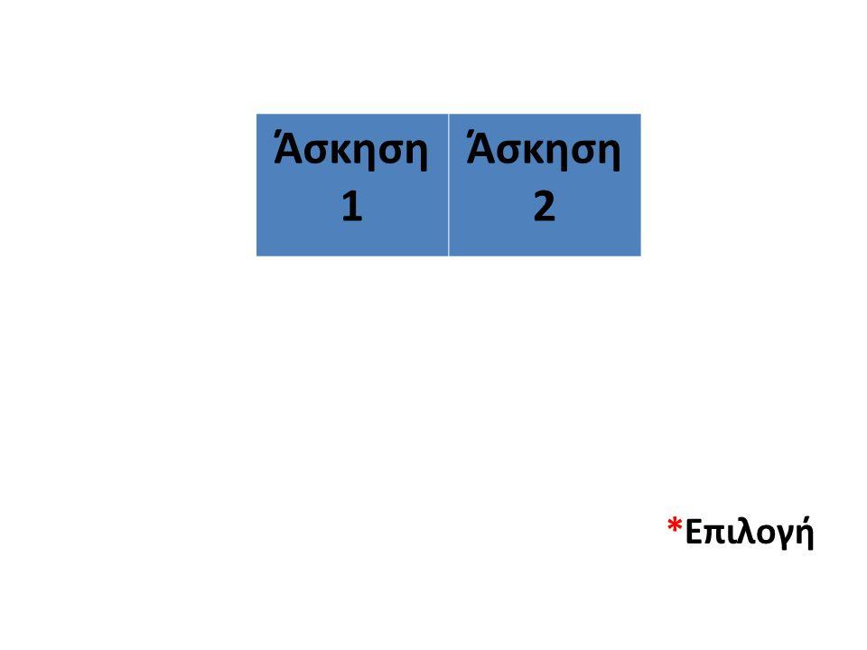 *Επιλογή Άσκηση 1 Άσκηση 2