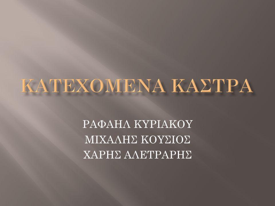 ΡΑΦΑΗΛ ΚΥΡΙΑΚΟΥ ΜΙΧΑΛΗΣ ΚΟΥΣΙΟΣ ΧΑΡΗΣ ΑΛΕΤΡΑΡΗΣ