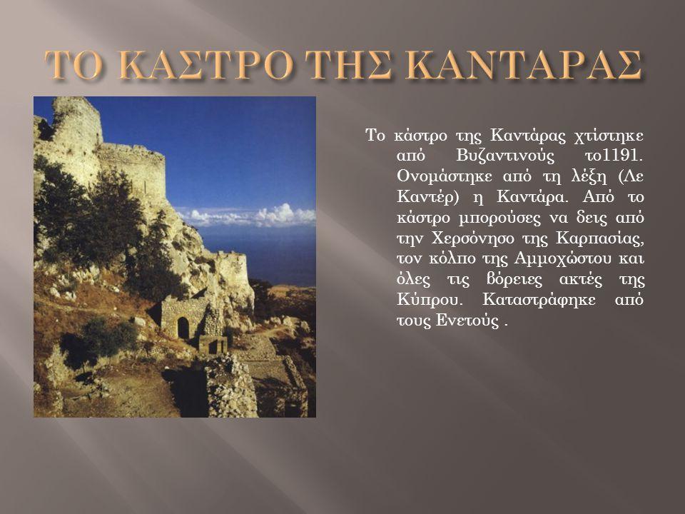 Το κάστρο της Καντάρας χτίστηκε από Βυζαντινούς το1191. Ονομάστηκε από τη λέξη (Λε Καντέρ) η Καντάρα. Από το κάστρο μπορούσες να δεις από την Χερσόνησ