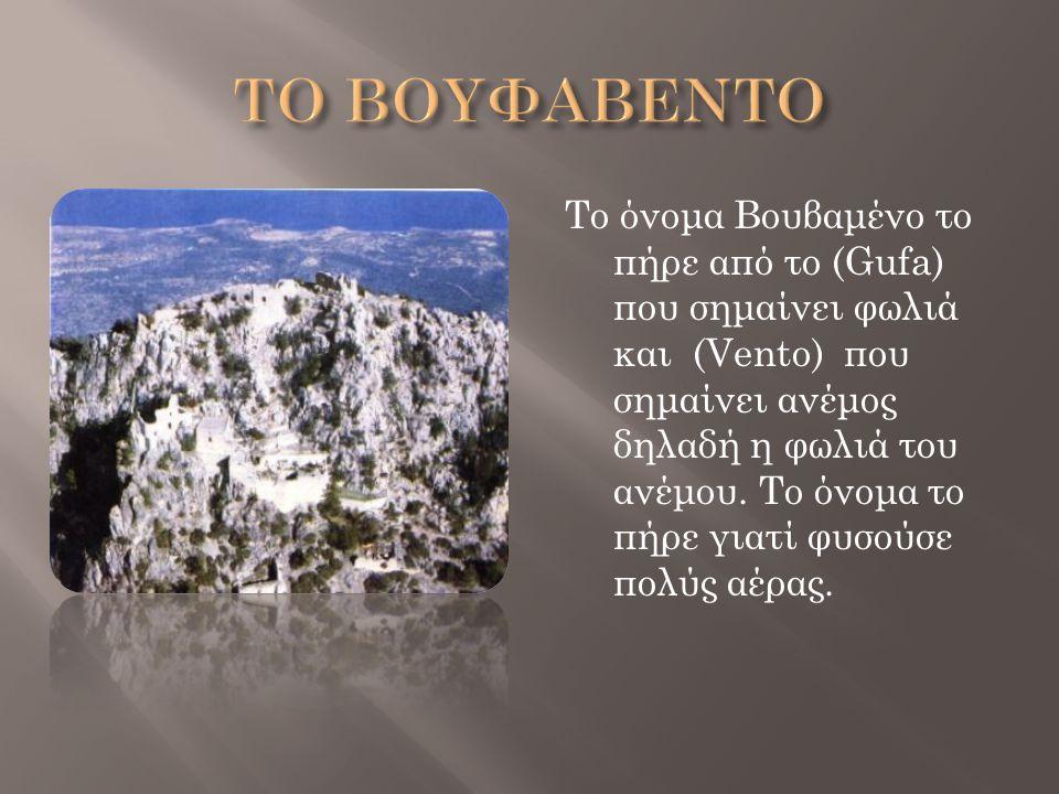 Το όνομα Βουβαμένο το πήρε από το (Gufa) που σημαίνει φωλιά και (Vento) που σημαίνει ανέμος δηλαδή η φωλιά του ανέμου. Το όνομα το πήρε γιατί φυσούσε