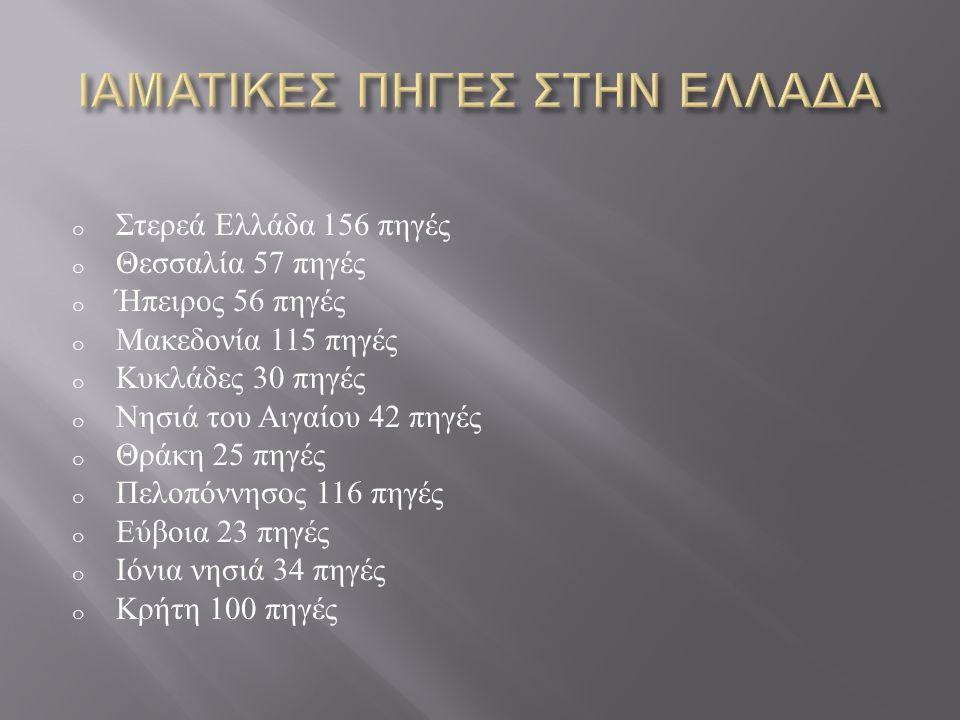 o Στερεά Ελλάδα 156 πηγές o Θεσσαλία 57 πηγές o Ήπειρος 56 πηγές o Μακεδονία 115 πηγές o Κυκλάδες 30 πηγές o Νησιά του Αιγαίου 42 πηγές o Θράκη 25 πηγές o Πελοπόννησος 116 πηγές o Εύβοια 23 πηγές o Ιόνια νησιά 34 πηγές o Κρήτη 100 πηγές