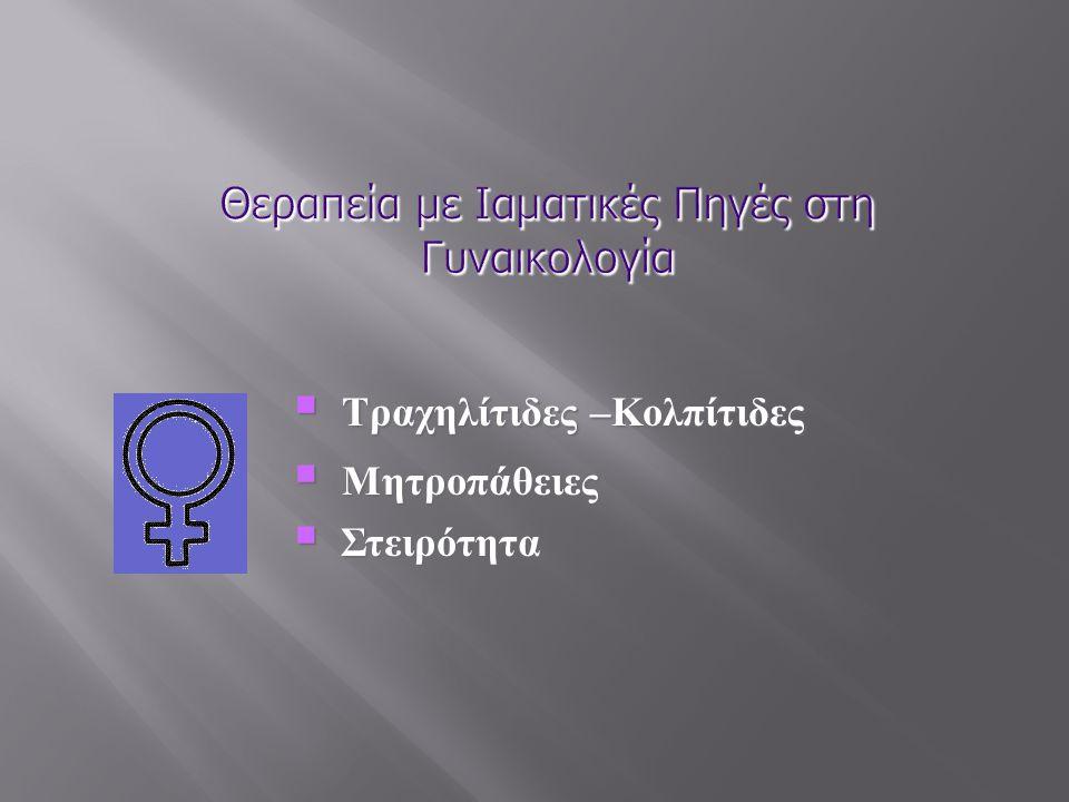 Θεραπεία με Ιαματικές Πηγές στη Γυναικολογία  Τραχηλίτιδες – Κολπίτιδες  Μητροπάθειες  Στειρότητα