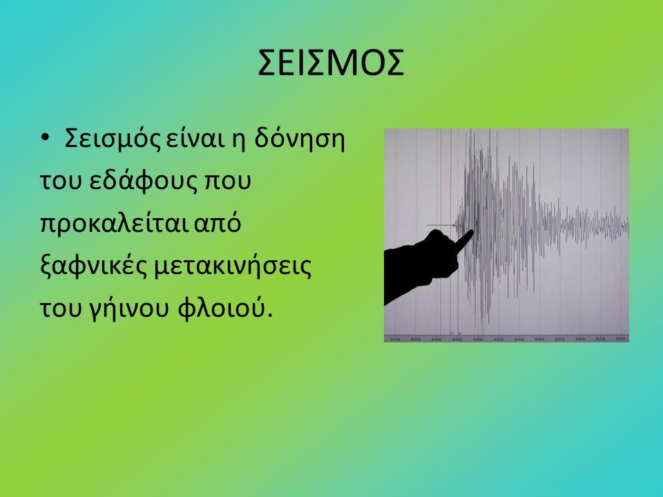 ΣΕΙΣΜΟΣ Σεισμός είναι η δόνηση του εδάφους που προκαλείται από ξαφνικές μετακινήσεις του γήινου φλοιού.