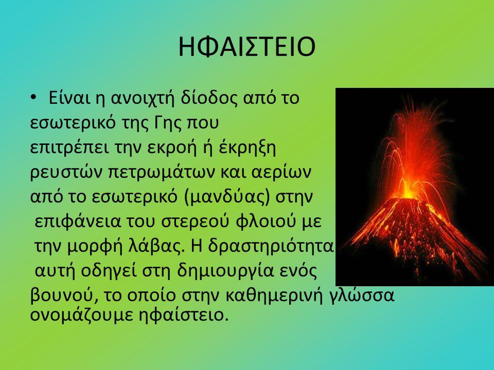 ΗΦΑΙΣΤΕΙΟ Είναι η ανοιχτή δίοδος από το εσωτερικό της Γης που επιτρέπει την εκροή ή έκρηξη ρευστών πετρωμάτων και αερίων από το εσωτερικό (μανδύας) στ