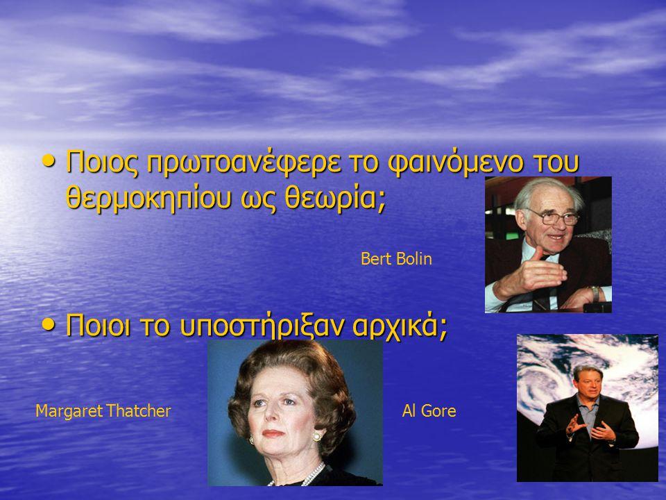 Ποιος πρωτοανέφερε το φαινόμενο του θερμοκηπίου ως θεωρία; Ποιος πρωτοανέφερε το φαινόμενο του θερμοκηπίου ως θεωρία; Ποιοι το υποστήριξαν αρχικά; Ποιοι το υποστήριξαν αρχικά; Bert Bolin Margaret ThatcherAl Gore