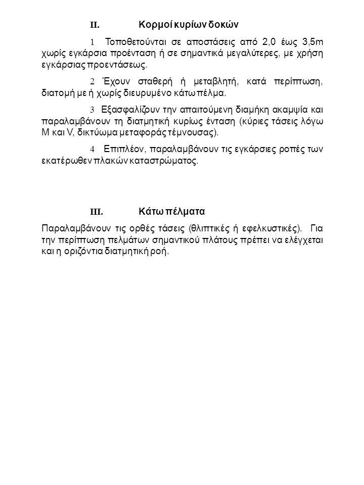 ΙV.Διαδοκίδες Εγκάρσια στοιχεία σημαντικής ακαμψίας, τα οποία διακρίνονται ανάλογα με τη θέση τους: α.
