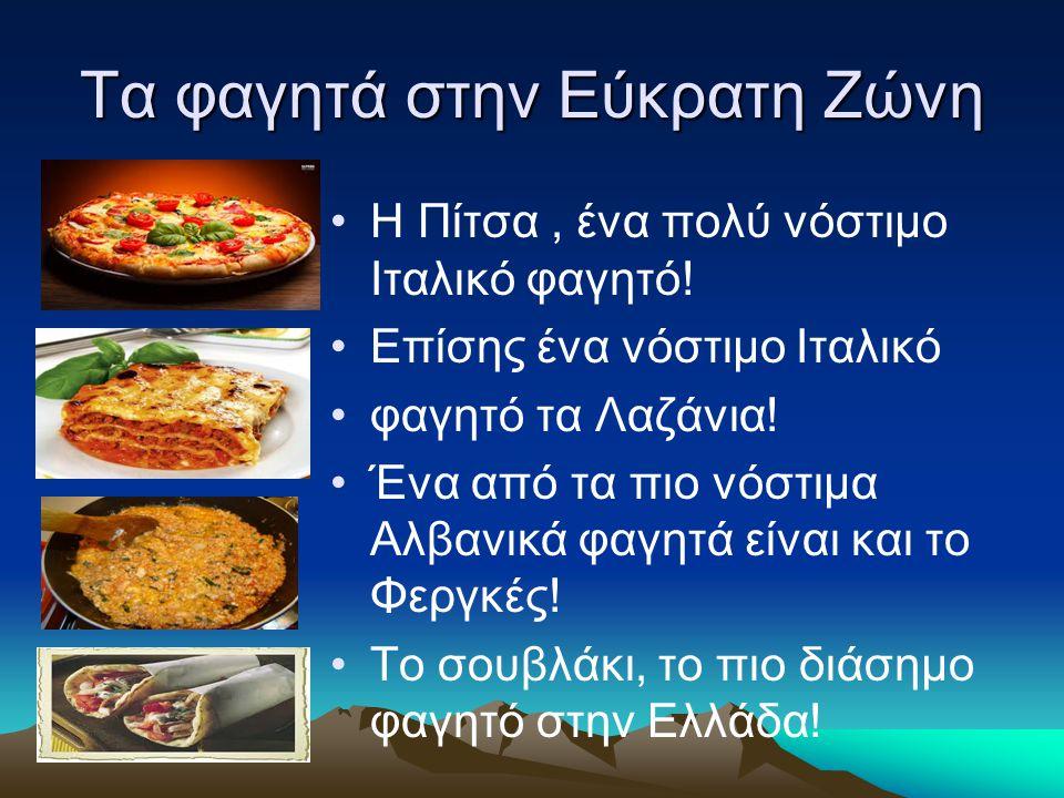 Τα φαγητά στην Εύκρατη Ζώνη Η Πίτσα, ένα πολύ νόστιμο Ιταλικό φαγητό! Επίσης ένα νόστιμο Ιταλικό φαγητό τα Λαζάνια! Ένα από τα πιο νόστιμα Αλβανικά φα