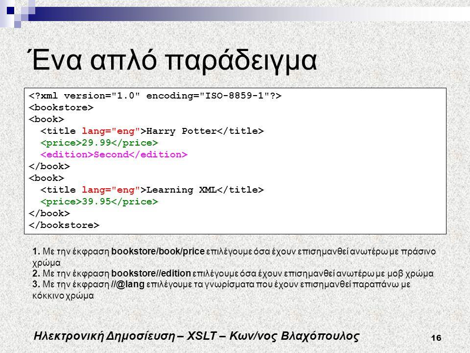 Ηλεκτρονική Δημοσίευση – XSLT – Κων/νος Βλαχόπουλος 16 Ένα απλό παράδειγμα Harry Potter 29.99 Second Learning XML 39.95 1.