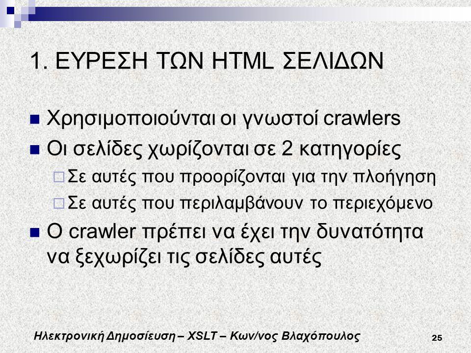 Ηλεκτρονική Δημοσίευση – XSLT – Κων/νος Βλαχόπουλος 25 1.