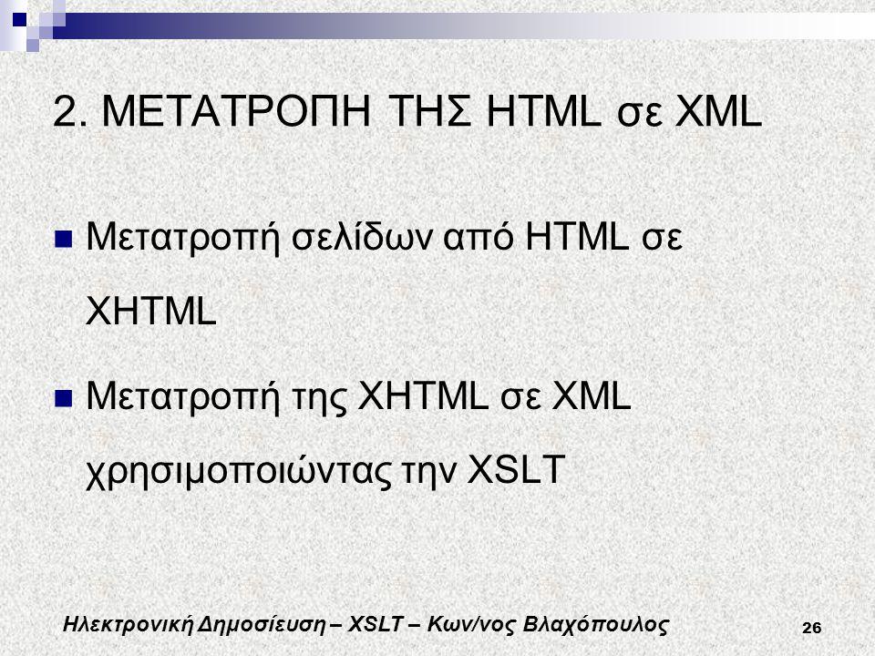 Ηλεκτρονική Δημοσίευση – XSLT – Κων/νος Βλαχόπουλος 26 2.