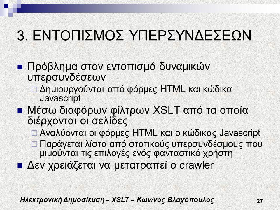 Ηλεκτρονική Δημοσίευση – XSLT – Κων/νος Βλαχόπουλος 27 3.