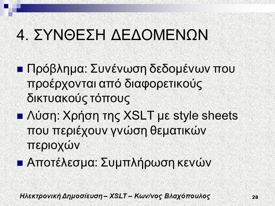 Ηλεκτρονική Δημοσίευση – XSLT – Κων/νος Βλαχόπουλος 28 4.