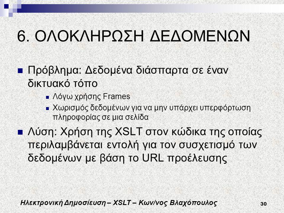Ηλεκτρονική Δημοσίευση – XSLT – Κων/νος Βλαχόπουλος 30 6.