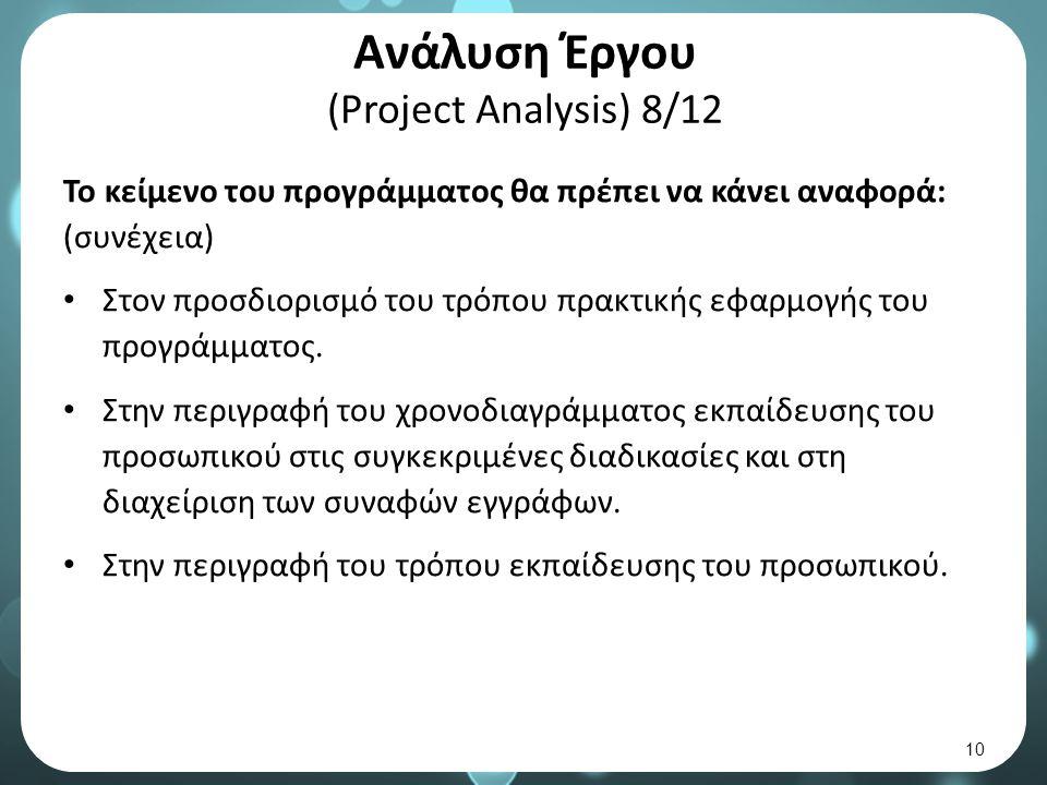 Ανάλυση Έργου (Project Analysis) 8/12 Το κείμενο του προγράμματος θα πρέπει να κάνει αναφορά: (συνέχεια) Στον προσδιορισμό του τρόπου πρακτικής εφαρμογής του προγράμματος.