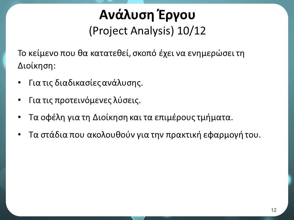Ανάλυση Έργου (Project Analysis) 10/12 Το κείμενο που θα κατατεθεί, σκοπό έχει να ενημερώσει τη Διοίκηση: Για τις διαδικασίες ανάλυσης.