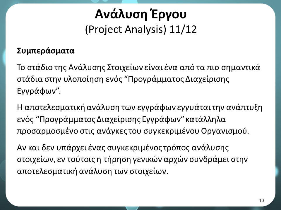 Ανάλυση Έργου (Project Analysis) 11/12 Συμπεράσματα Το στάδιο της Ανάλυσης Στοιχείων είναι ένα από τα πιο σημαντικά στάδια στην υλοποίηση ενός Προγράμματος Διαχείρισης Εγγράφων .
