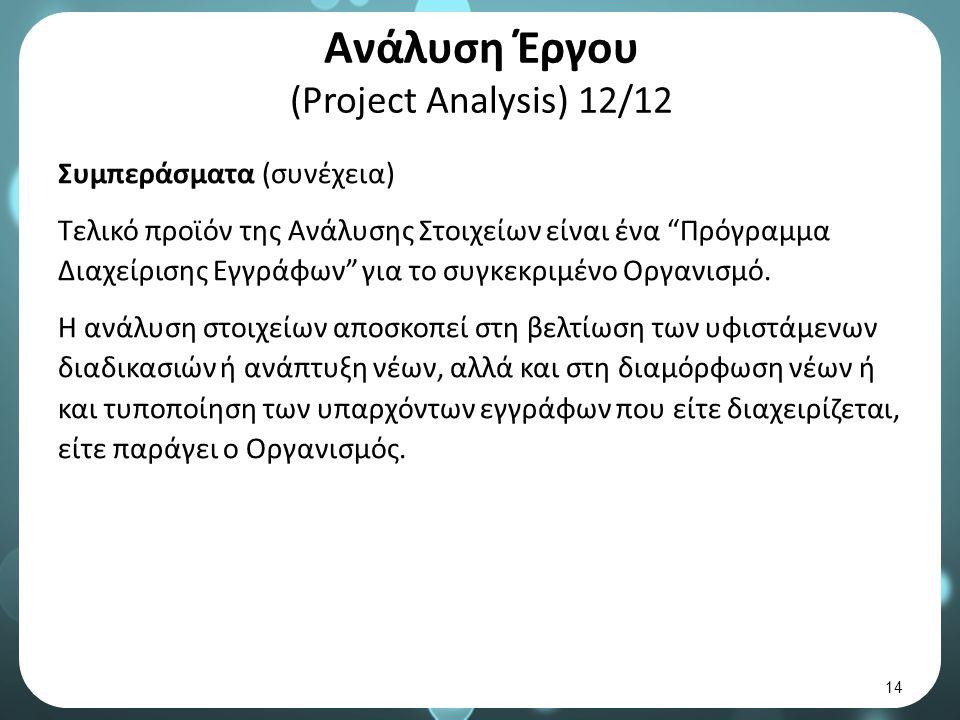 Ανάλυση Έργου (Project Analysis) 12/12 Συμπεράσματα (συνέχεια) Τελικό προϊόν της Ανάλυσης Στοιχείων είναι ένα Πρόγραμμα Διαχείρισης Εγγράφων για το συγκεκριμένο Οργανισμό.
