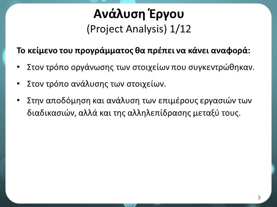Ανάλυση Έργου (Project Analysis) 1/12 Το κείμενο του προγράμματος θα πρέπει να κάνει αναφορά: Στον τρόπο οργάνωσης των στοιχείων που συγκεντρώθηκαν.
