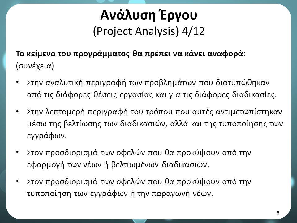 Ανάλυση Έργου (Project Analysis) 4/12 Το κείμενο του προγράμματος θα πρέπει να κάνει αναφορά: (συνέχεια) Στην αναλυτική περιγραφή των προβλημάτων που διατυπώθηκαν από τις διάφορες θέσεις εργασίας και για τις διάφορες διαδικασίες.