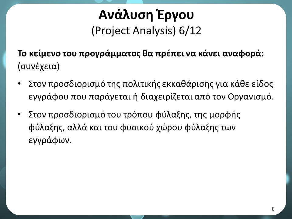 Ανάλυση Έργου (Project Analysis) 6/12 Το κείμενο του προγράμματος θα πρέπει να κάνει αναφορά: (συνέχεια) Στον προσδιορισμό της πολιτικής εκκαθάρισης για κάθε είδος εγγράφου που παράγεται ή διαχειρίζεται από τον Οργανισμό.