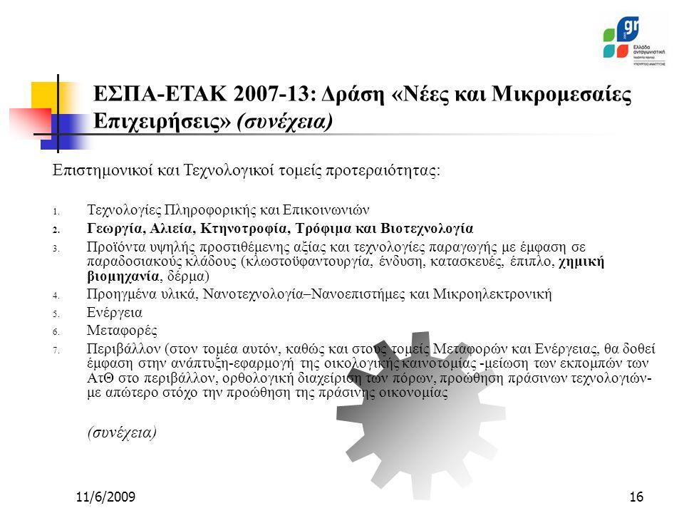 11/6/200916 Επιστημονικοί και Τεχνολογικοί τομείς προτεραιότητας: 1.
