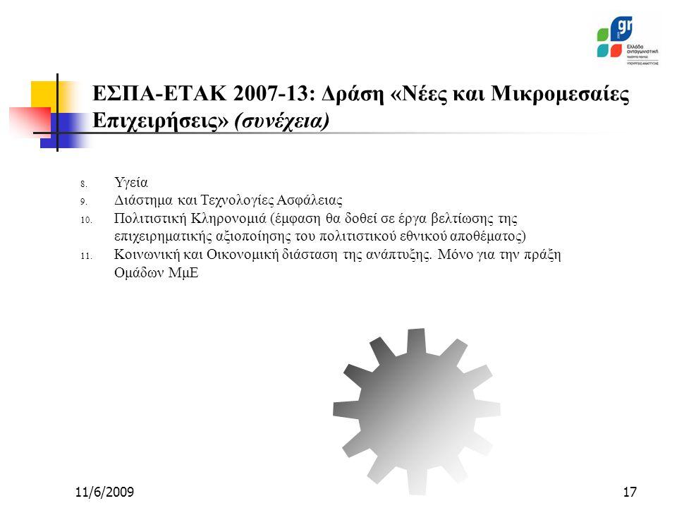 11/6/200917 8. Υγεία 9. Διάστημα και Τεχνολογίες Ασφάλειας 10.