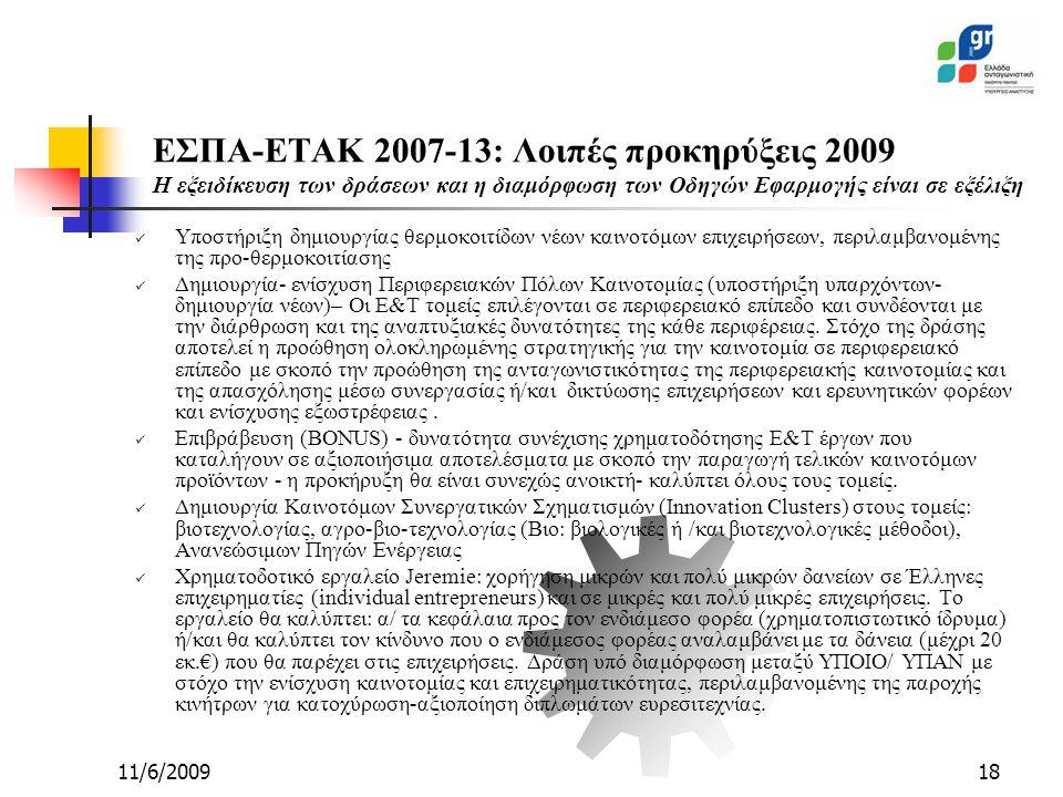 11/6/200918 Υποστήριξη δημιουργίας θερμοκοιτίδων νέων καινοτόμων επιχειρήσεων, περιλαμβανομένης της προ-θερμοκοιτίασης Δημιουργία- ενίσχυση Περιφερειακών Πόλων Καινοτομίας (υποστήριξη υπαρχόντων- δημιουργία νέων)– Οι Ε&Τ τομείς επιλέγονται σε περιφερειακό επίπεδο και συνδέονται με την διάρθρωση και της αναπτυξιακές δυνατότητες της κάθε περιφέρειας.