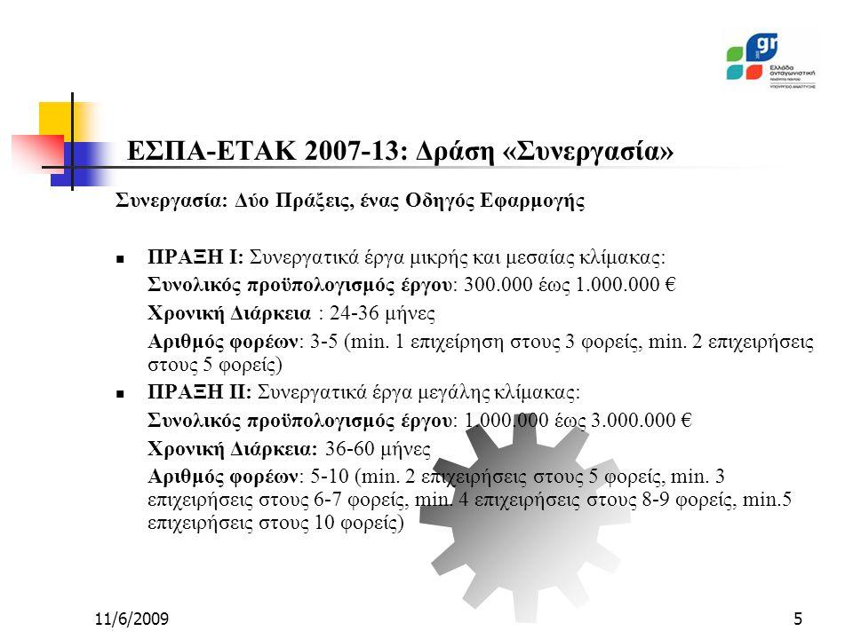 11/6/20095 ΕΣΠΑ-ΕΤΑΚ 2007-13: Δράση «Συνεργασία» Συνεργασία: Δύο Πράξεις, ένας Οδηγός Εφαρμογής ΠΡΑΞΗ Ι: Συνεργατικά έργα μικρής και μεσαίας κλίμακας: Συνολικός προϋπολογισμός έργου: 300.000 έως 1.000.000 € Χρονική Διάρκεια : 24-36 μήνες Αριθμός φορέων: 3-5 (min.