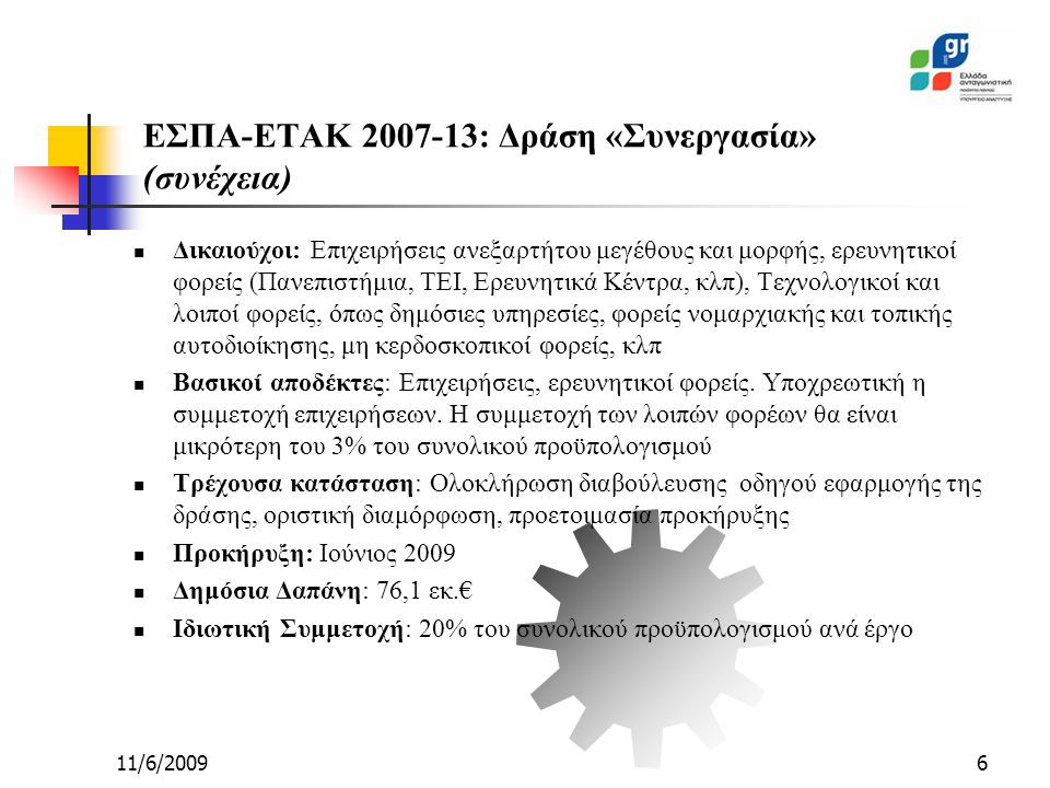 11/6/200917 8.Υγεία 9. Διάστημα και Τεχνολογίες Ασφάλειας 10.