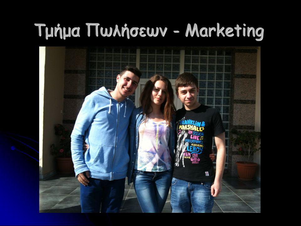 Τμήμα Πωλήσεων - Marketing
