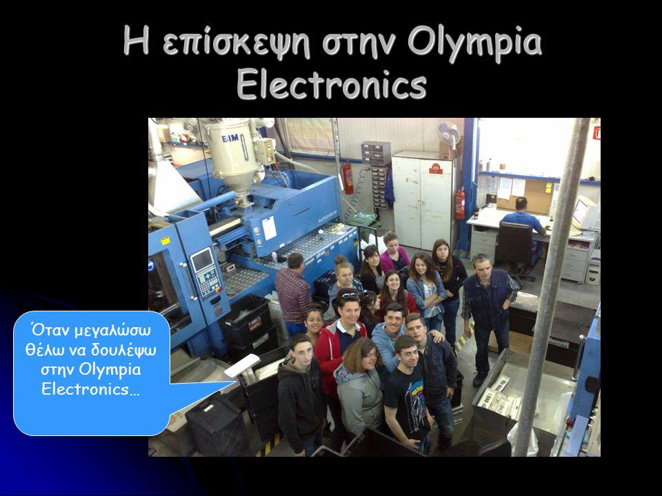 Όταν μεγαλώσω θέλω να δουλέψω στην Olympia Electronics… Η επίσκεψη στην Olympia Electronics