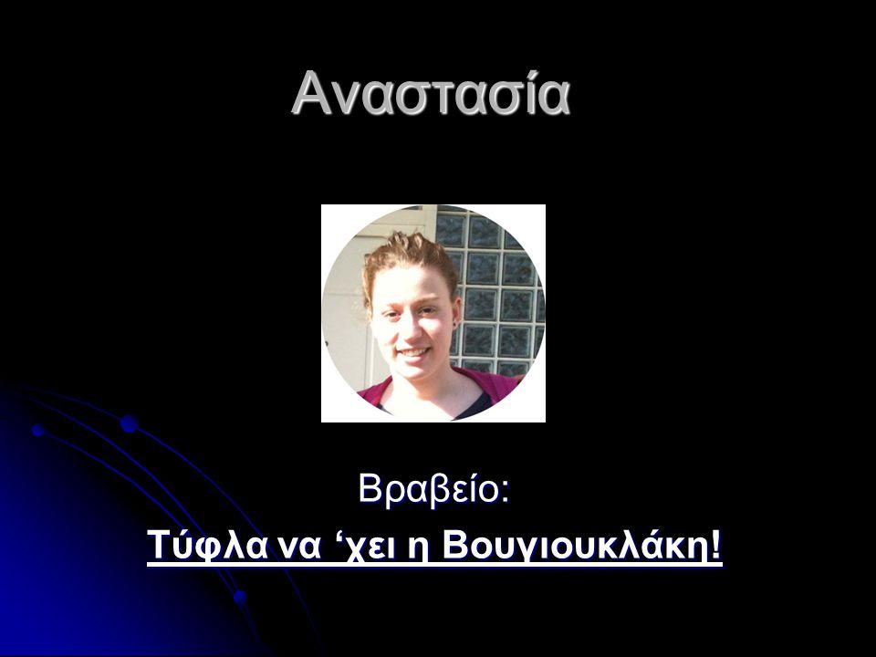 Αναστασία Βραβείο: Τύφλα να 'χει η Βουγιουκλάκη!