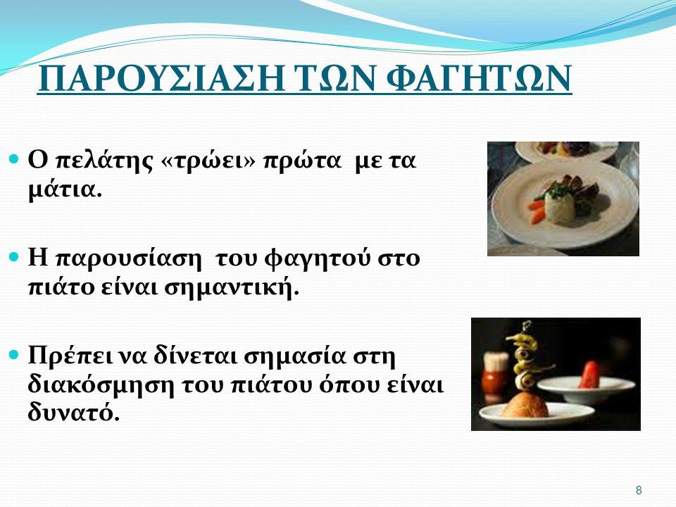 ΠΑΡΟΥΣΙΑΣΗ ΤΩΝ ΦΑΓΗΤΩΝ Ο πελάτης «τρώει» πρώτα με τα μάτια. Η παρουσίαση του φαγητού στο πιάτο είναι σημαντική. Πρέπει να δίνεται σημασία στη διακόσμη