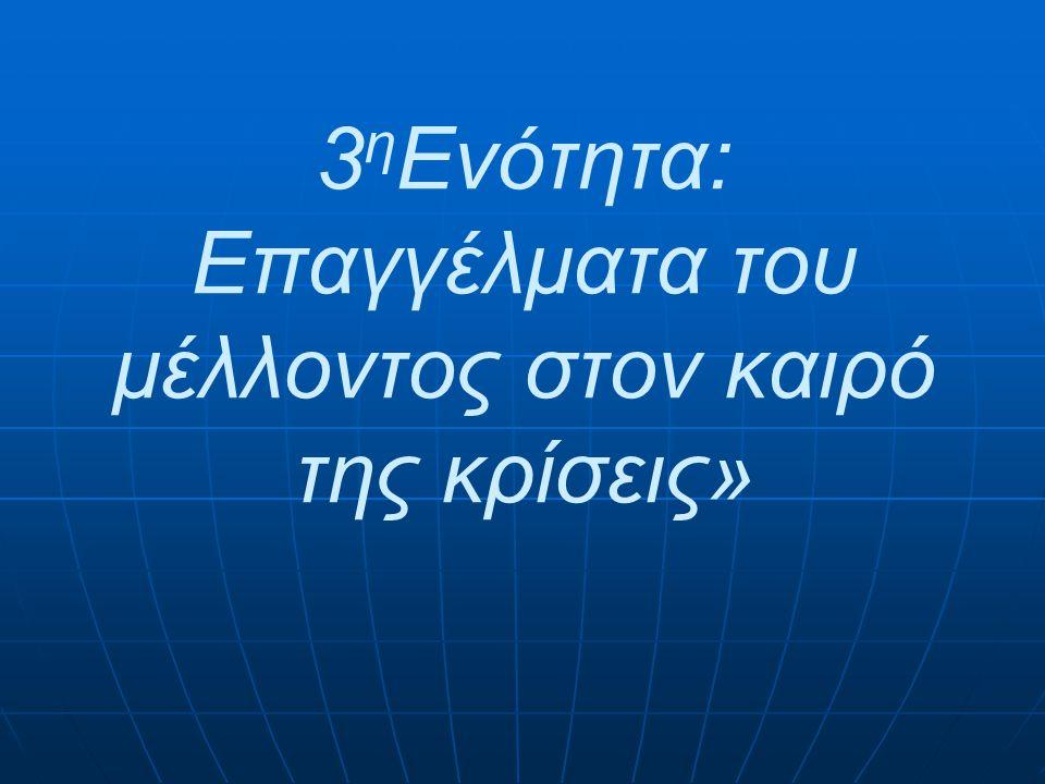 3 η Ενότητα: Επαγγέλματα του μέλλοντος στον καιρό της κρίσεις»