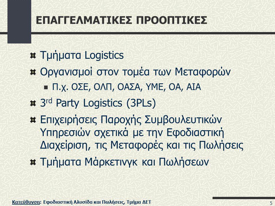 Κατεύθυνση: Εφοδιαστική Αλυσίδα και Πωλήσεις, Τμήμα ΔΕΤ 5 ΕΠΑΓΓΕΛΜΑΤΙΚΕΣ ΠΡΟΟΠΤΙΚΕΣ Τμήματα Logistics Οργανισμοί στον τομέα των Μεταφορών Π.χ. ΟΣΕ, ΟΛ