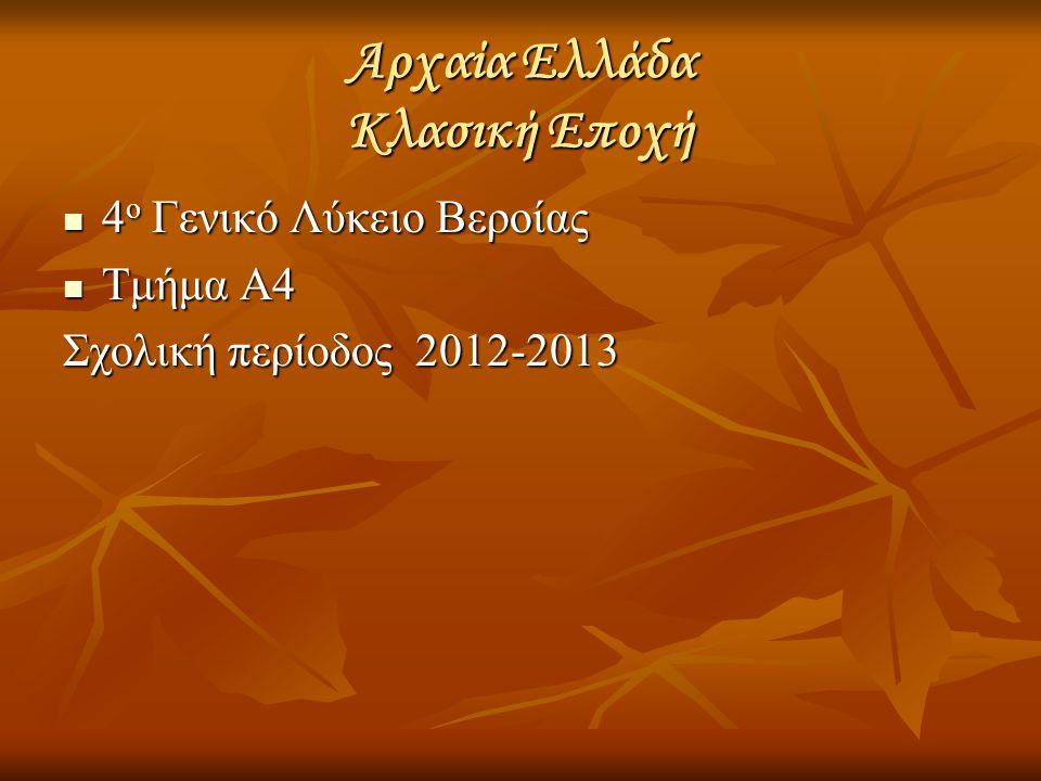 Αρχαία Ελλάδα Κλασική Εποχή 4 ο Γενικό Λύκειο Βεροίας 4 ο Γενικό Λύκειο Βεροίας Τμήμα Α4 Τμήμα Α4 Σχολική περίοδος 2012-2013