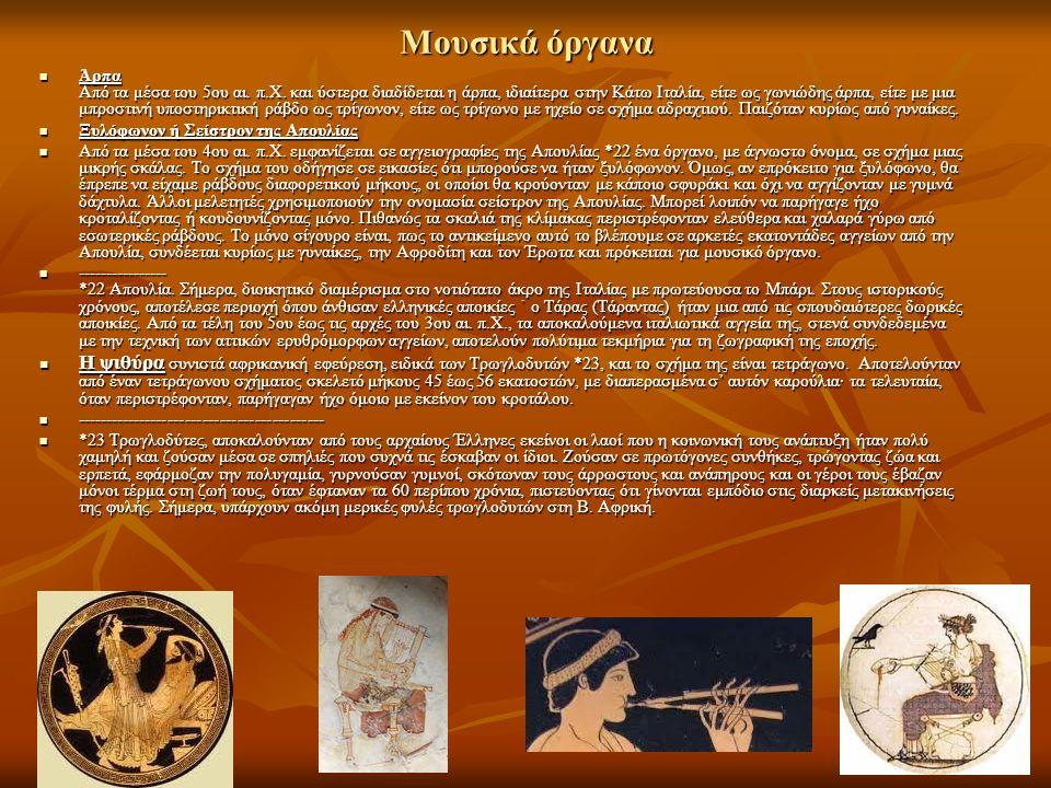 Μουσικά όργανα Άρπα Από τα μέσα του 5ου αι. π.Χ. και ύστερα διαδίδεται η άρπα, ιδιαίτερα στην Κάτω Ιταλία, είτε ως γωνιώδης άρπα, είτε με μια μπροστιν