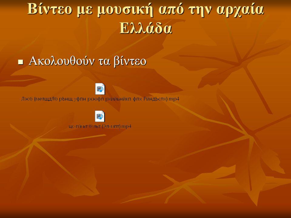 Βίντεο με μουσική από την αρχαία Ελλάδα Ακολουθούν τα βίντεο Ακολουθούν τα βίντεο