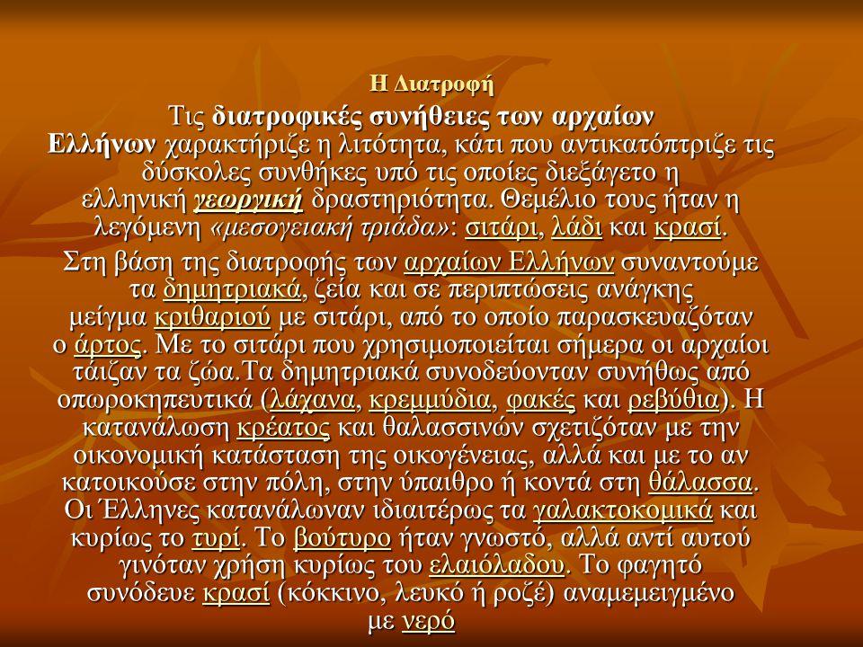 Η Διατροφή Τις διατροφικές συνήθειες των αρχαίων Ελλήνων χαρακτήριζε η λιτότητα, κάτι που αντικατόπτριζε τις δύσκολες συνθήκες υπό τις οποίες διεξάγετ