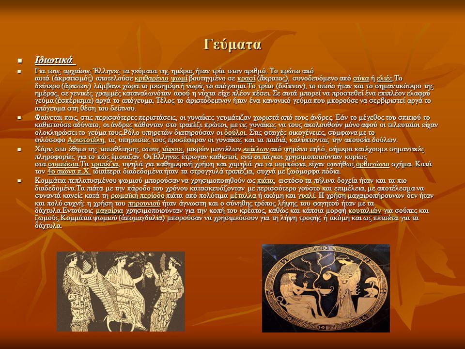 Γεύματα Ιδιωτικά Ιδιωτικά Για τους αρχαίους Έλληνες τα γεύματα της ημέρας ήταν τρία στον αριθμό. Το πρώτο από αυτά ( ἀ κρατισμός) αποτελούσε κριθαρένι