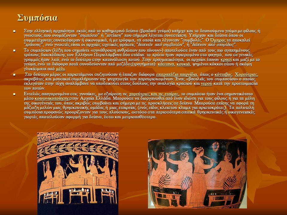 Συμπόσια Στην ελληνική αρχαιότητα εκτός από το καθημερινό δείπνο (βραδινό γεύμα) υπήρχε και το δειπνούμενο γεύμα με φίλους ή γνωστούς που ονομάζονταν