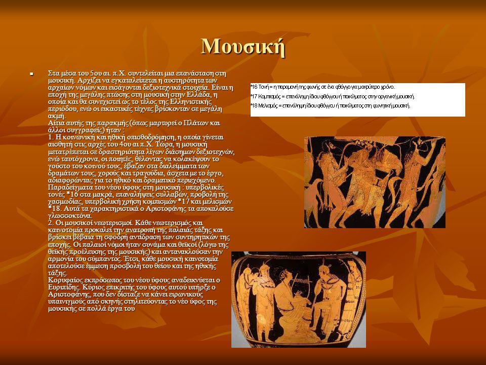 Μουσική Στα μέσα του 5ου αι. π.Χ. συντελείται μια επανάσταση στη μουσική. Αρχίζει να εγκαταλείπεται η αυστηρότητα των αρχαίων νόμων και εισάγονται δεξ