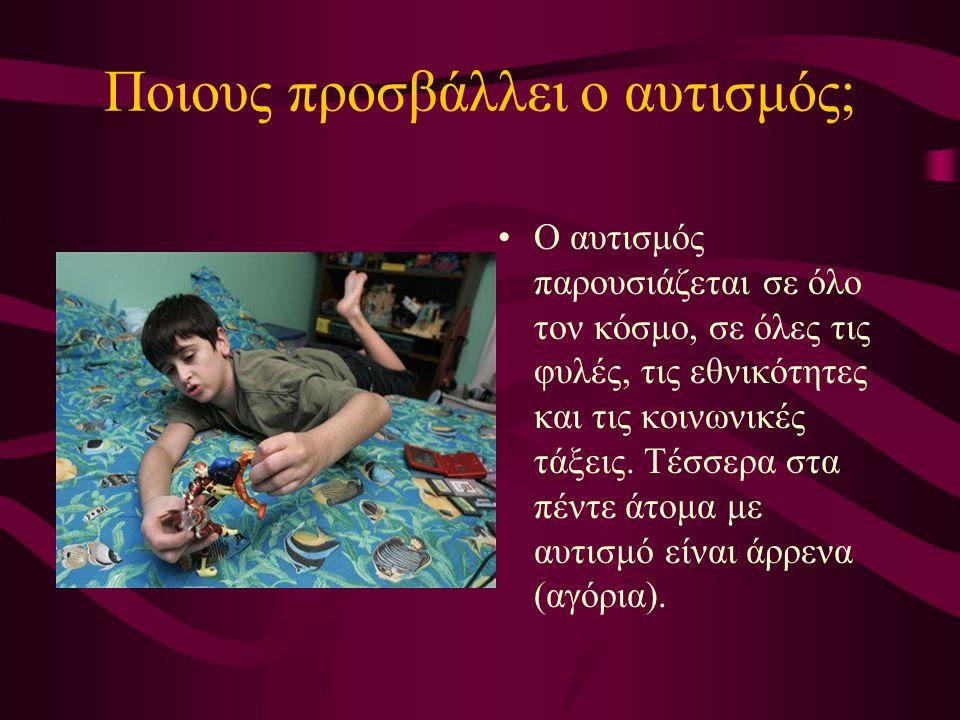 Ποιους προσβάλλει ο αυτισμός; Ο αυτισμός παρουσιάζεται σε όλο τον κόσμο, σε όλες τις φυλές, τις εθνικότητες και τις κοινωνικές τάξεις.